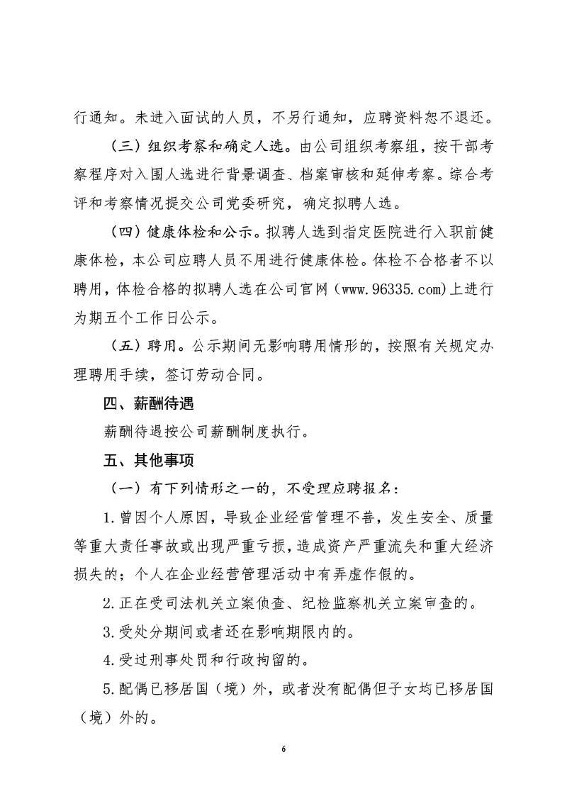 广西广播电视信息网络股份有限公司关于面向社会公开招聘中层管理人员的公告6