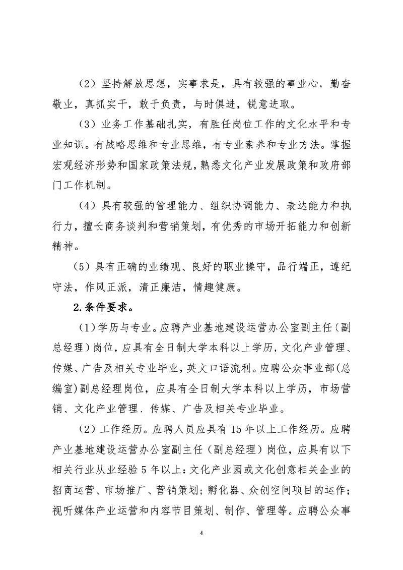 广西广播电视信息网络股份有限公司关于面向社会公开招聘中层管理人员的公告4
