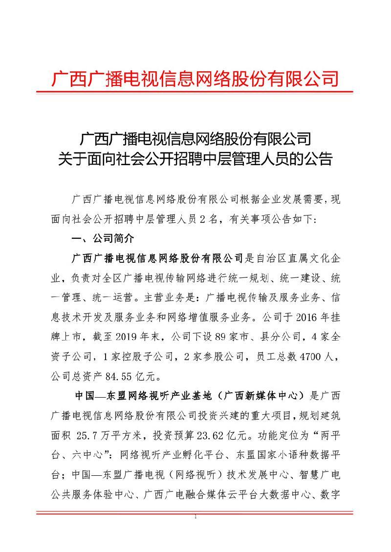 广西广播电视信息网络股份有限公司关于面向社会公开招聘中层管理人员的公告1