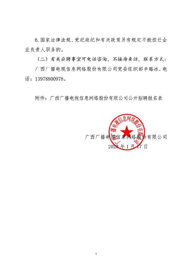 广西广播电视信息网络股份有限公司关于面向社会公开招聘中层管理人员的公告7