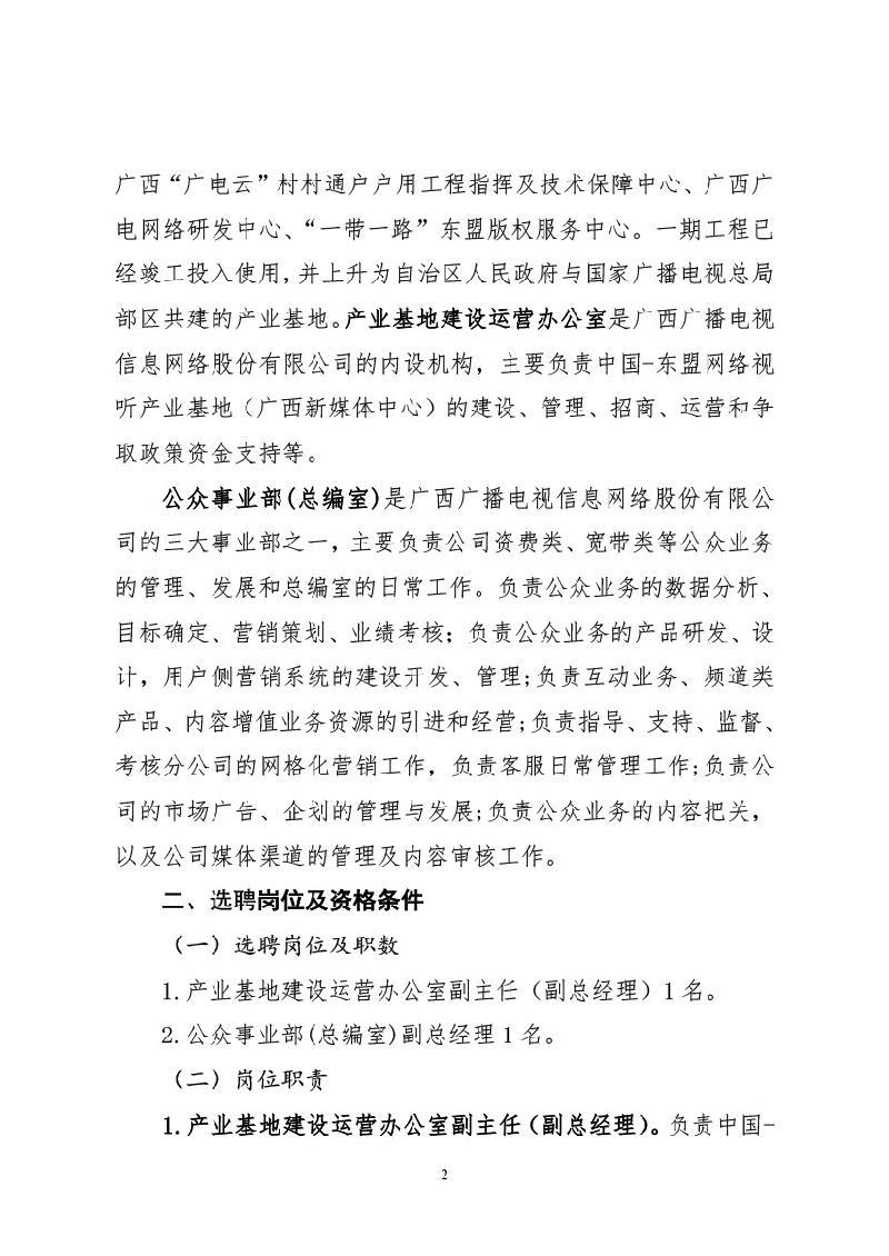 广西广播电视信息网络股份有限公司关于面向社会公开招聘中层管理人员的公告2