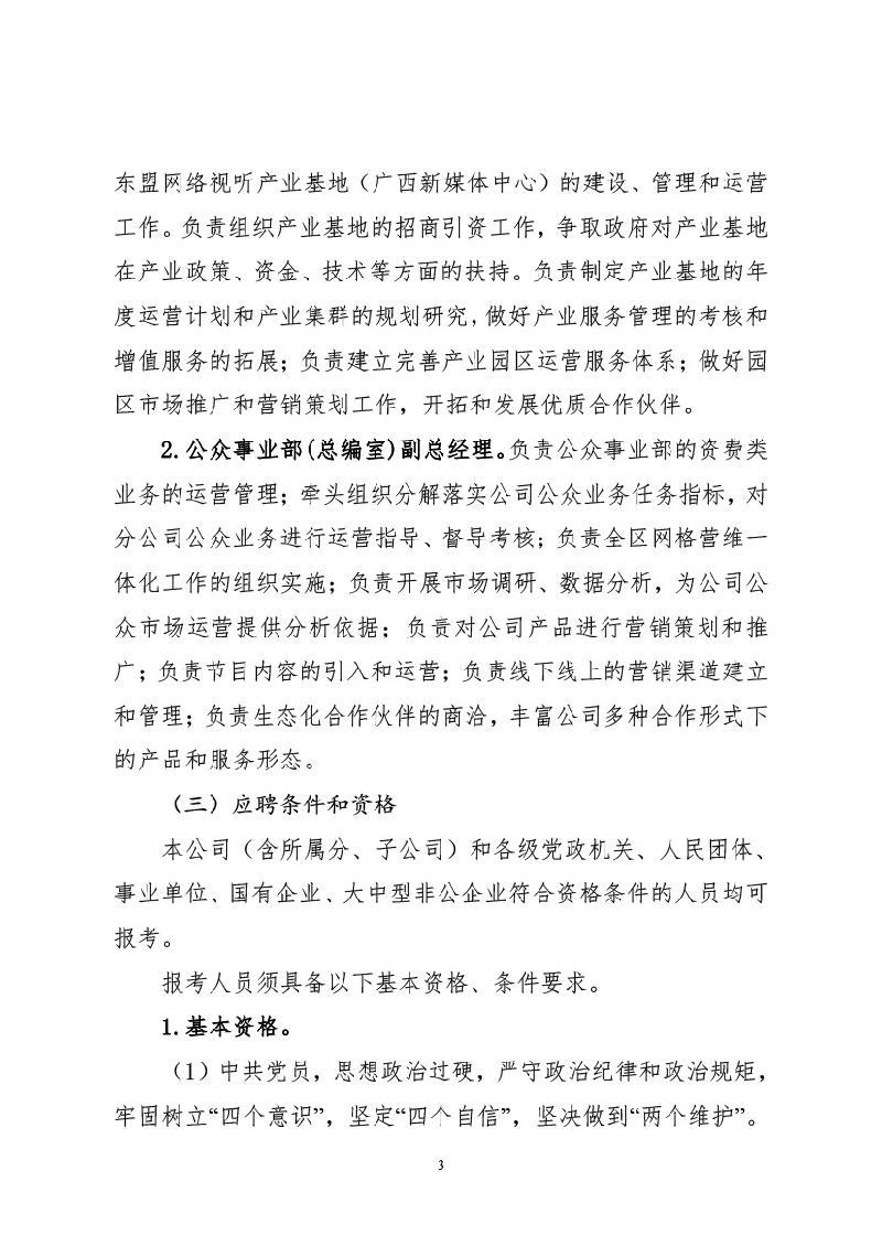 广西广播电视信息网络股份有限公司关于面向社会公开招聘中层管理人员的公告3