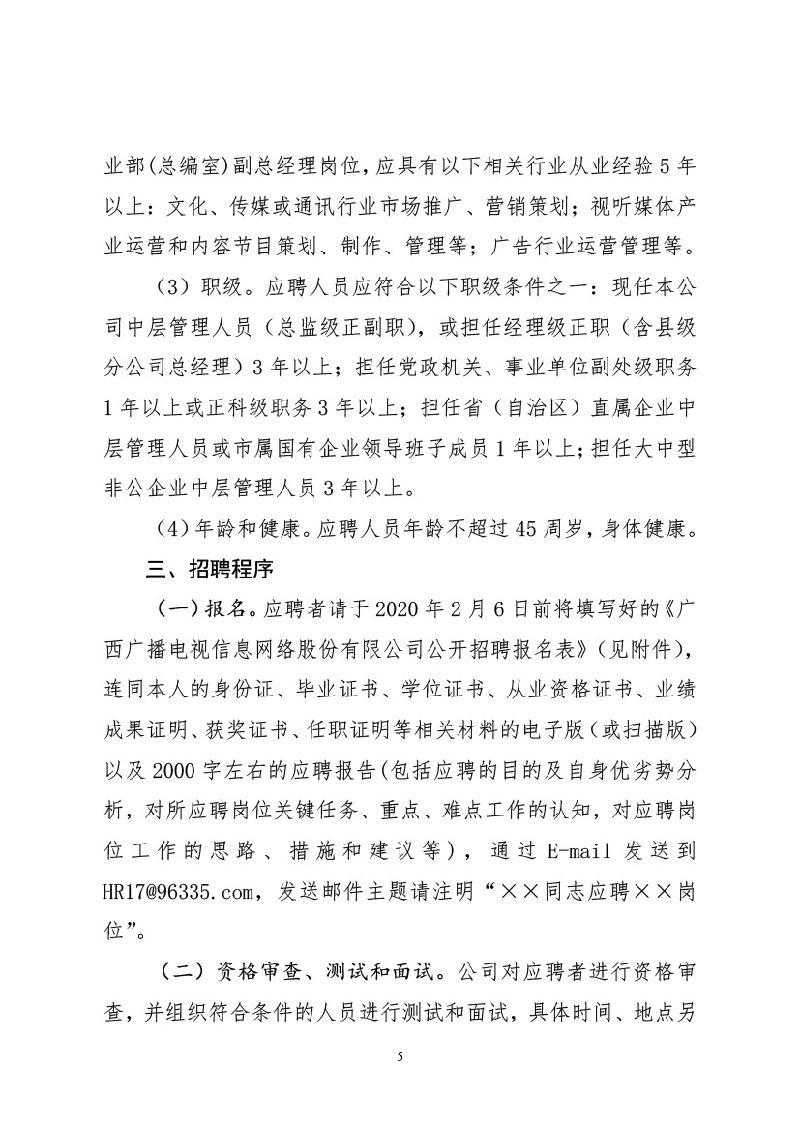 广西广播电视信息网络股份有限公司关于面向社会公开招聘中层管理人员的公告5