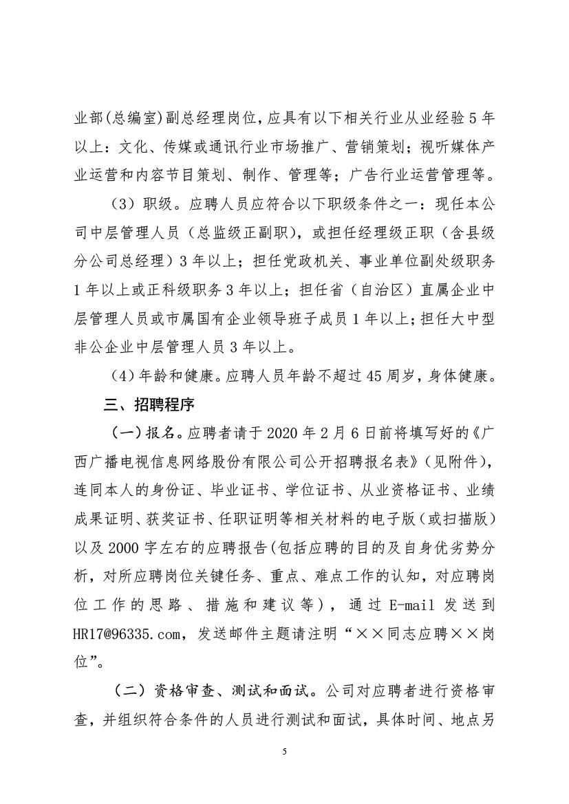 广西广电网络公开招聘2名重要中层管理人员